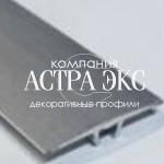 Профиль STP 35 AS из алюминия