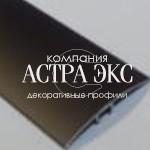 Профиль STP 40 AS из алюминия