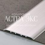 Профиль СР для соединения напольных покрытий из алюминия