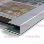 Окантовочный С -образный  профиль LU из алюминия
