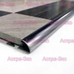 Окантовочный напольный профиль RJZ для смежных полов разного уровня из нержавеющей стали